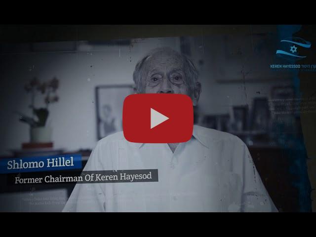 """À la mémoire de Shlomo Hillel z""""l 1923-2021"""