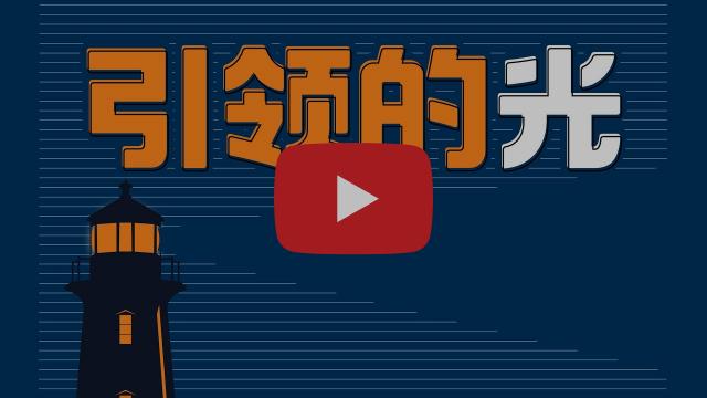 引领的光 【动态歌词 Lyrics Video】