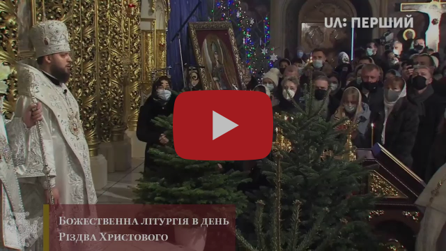 Божественна літургія в день Різдва Христового