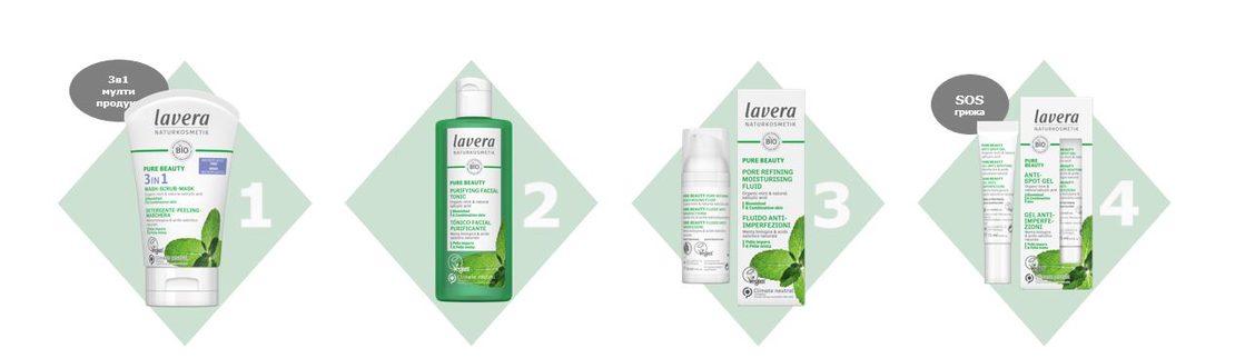 Стъпки за лесна рутина и чиста кожа с lavera Pure Beauty